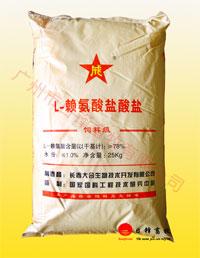 大成赖氨酸盐酸盐(98.5%饲料级)