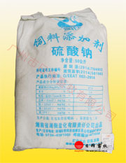 硫酸钠(元明粉)