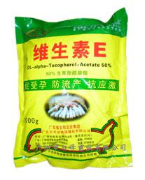 维生素E(50%生育酚醋酸酯)