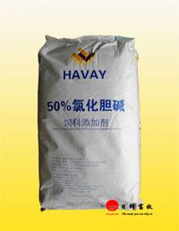 氯化胆碱(汉威)